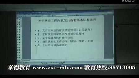资料员视频教程,长春京德建筑培训学校