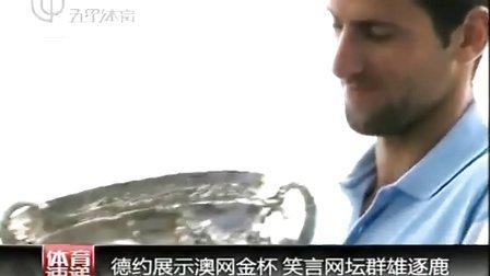 德约展示澳网金杯 笑言网坛群雄逐鹿 110201 体育速递