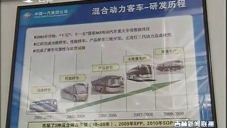 一汽集团新能源汽车加快产业化步伐 101010 吉林新闻联播