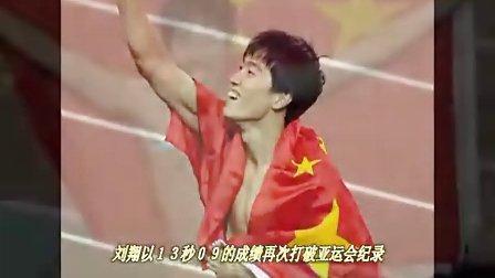 刘翔 王者归来