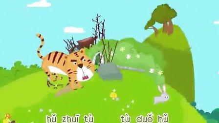 哈利拼音歌:老虎和灰兔