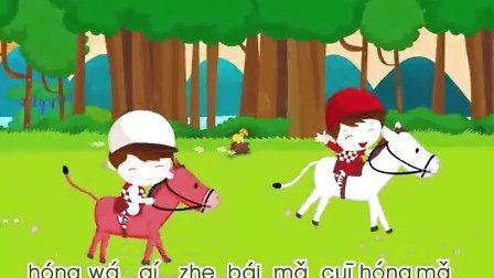 哈利拼音歌:骑木马