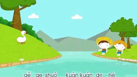 哈利拼音歌:鹅过河