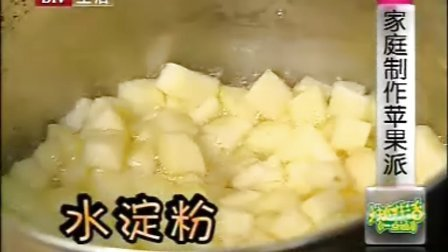 20110120 家庭自制苹果派