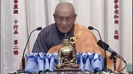 梦参老和尚《华严经十行品》2