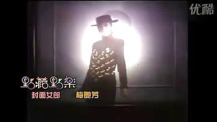梅艳芳-封面女郎(TVB原版MV)