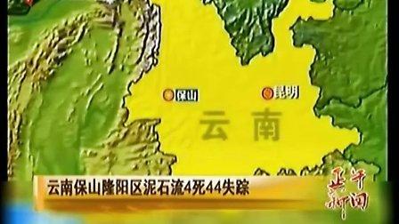 云南保山隆阳区泥石流444失踪 100902 广东正午新闻