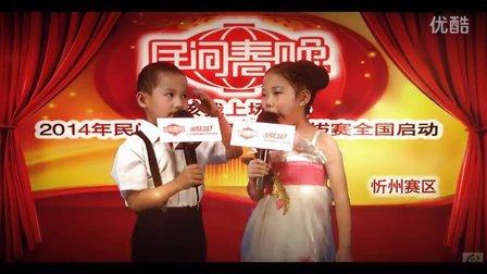 2014中国民间春晚-忻州赛区-相声《大与小》表演者田政青、王嘉洋