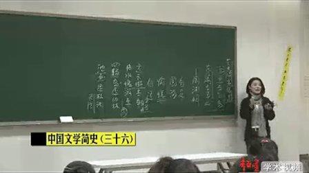 ((董梅)中国文学简史36(三十六))