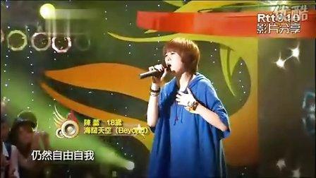 亞洲星光大道1 人生當中的第一首歌 11 陳蕾 海闊天空