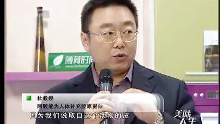薄荷时尚(美味人生)第九期 吴静一孙熙红枣阿胶羹