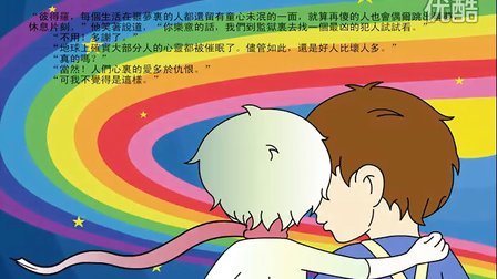 阿米星星的孩子 第6集下(上,下集)漫画版