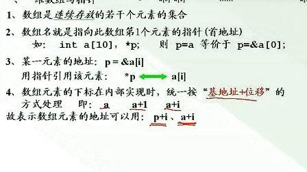 C语言程序设计视频教程(曾怡)第25节