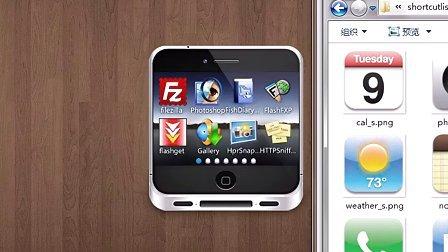 酷鱼桌面视频演示--Mini iPhone 多页快捷方式,左右滚动动画