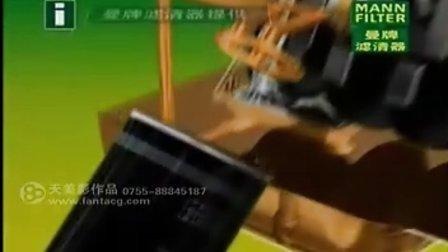 天美影作品-《曼牌滤清剂》功能原理产品动画片