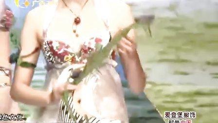 时尚中国-20111210-欧迪芬杯2011中国内衣设计大赛