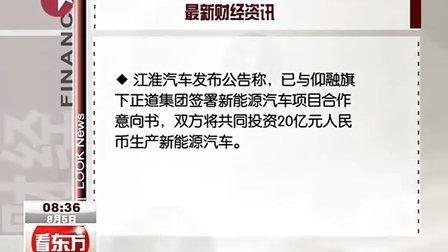 江淮汽车称已与正道集团签署新能源汽车项目合作意向书  [看东方]