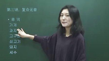 韩国语基础第3课