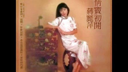 【蒋丽萍、1981 追鬼七雄、明日有会期】【怀旧群72723035】