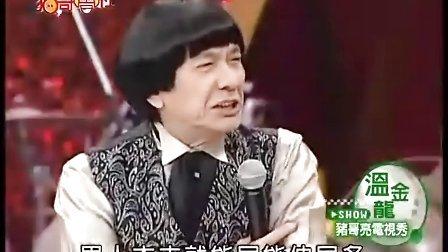 【猪哥会社-20110129-方骏方瑞娥还原案发现场】