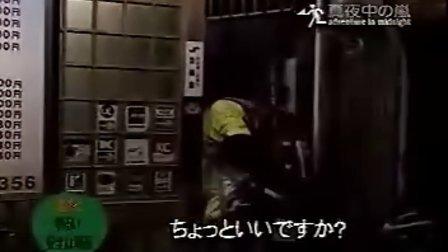 [真夜中の嵐] [04] 20011024 Ohno 大野智的灾难 [字]