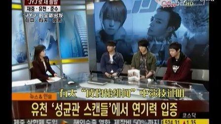 [有秀年华xfzmd]110126 JYJ Interview on MBN[KO_CN]