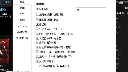 PPTV网络电视视频评测