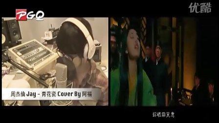 【高清】女版周杰伦爆红网络《青花瓷》
