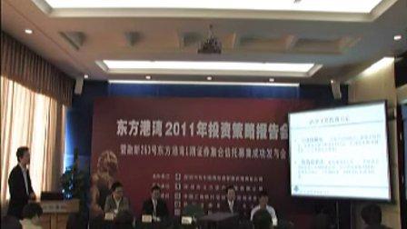 深圳市东方港湾投资管理有限责任公司2011年投资策略报告会