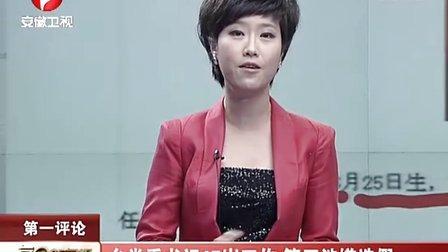 乡党委书记15岁工作 简历涉嫌造假 111222 每日新闻报