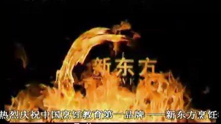 沈阳新东方烹饪学校 厨师培训 八大菜系 西点