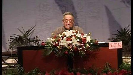 中华传统文化的四个重要思想及其古为今用(二)