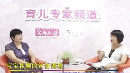 父母必读育儿网专家访谈系列38:沈文:宝宝秋燥的饮食调理