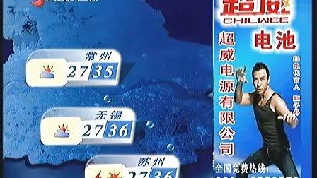 江苏卫视 天气预报背板 盗用我的照片 (>_<)