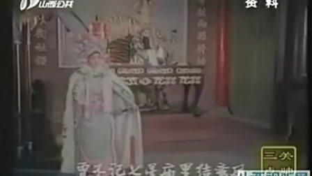 """晋剧电影 《三关点帅》之""""斩子""""  李月仙  郭彩萍 高翠英 闫慧贞"""