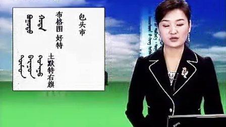 蒙古语标准音_第68课内蒙古