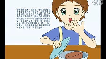 阿米星星的孩子 第5集上(上,中,下集)漫画版