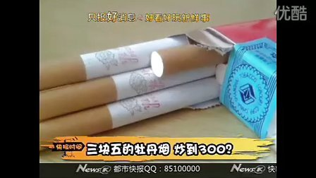 三块五的牡丹烟 炒到300?