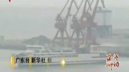 琼州海峡春运期间实行24小时通航 110114 广东正午新闻