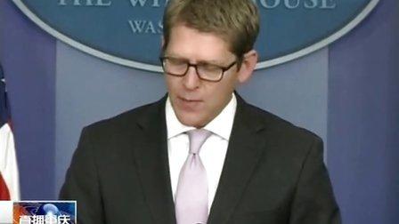 """美国白宫说伊朗关于核问题的提议显示出""""严肃性"""" 131018 早新闻"""