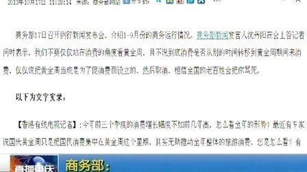 商务部:取消黄金周会被全国老百姓骂死 131018 早新闻