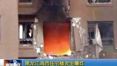 黑龙江鸡西住宅楼发生爆炸 已致2死17伤 131018 早新闻