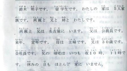 哈娜日语学习论坛-新世纪日本语教程第六课[第三课时]