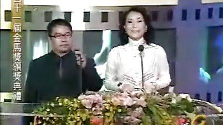 第41届台湾电影金马奖颁奖典礼