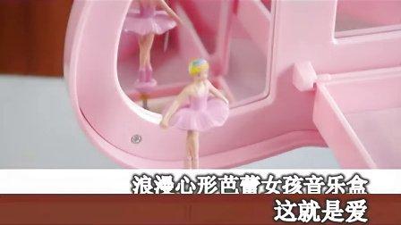 浪漫心形音乐盒芭蕾旋转女孩首饰盒音乐盒-这就是爱