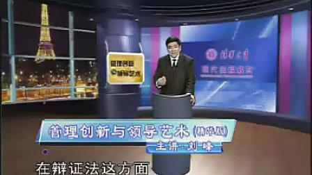 刘峰--管理创新与领导艺术04