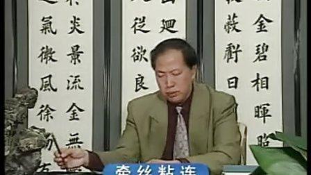 田英章  毛笔书法专业教程欧体楷书之五
