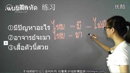 [万语网]中级泰语教学视频,泰语学习第一节