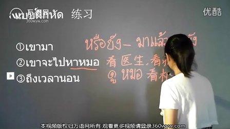 [万语网]中级泰语教学视频,泰语学习第二节