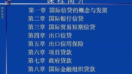 国际信贷01 西安交大 需全套加QQ896730850 自学